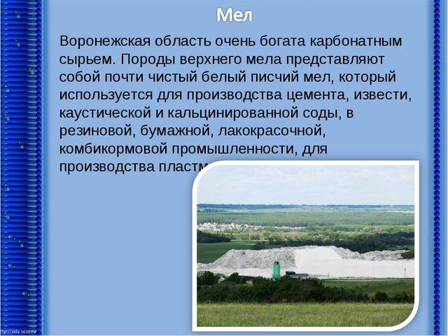 Воронежская область очень богата карбонатным сырьем. Породы верхнего мела пре...