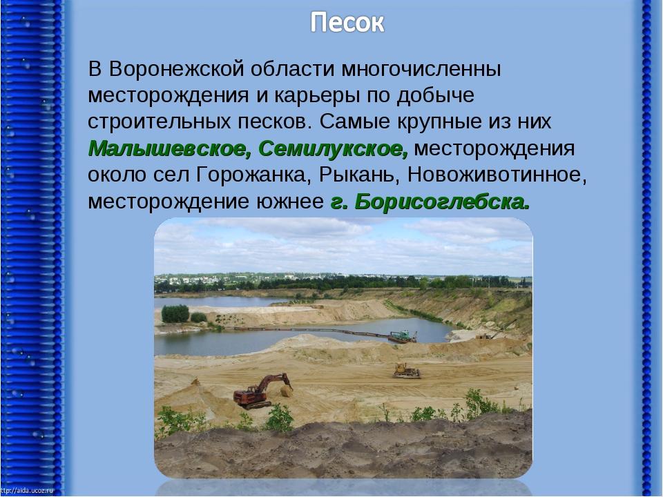 В Воронежской области многочисленны месторождения и карьеры по добыче строите...