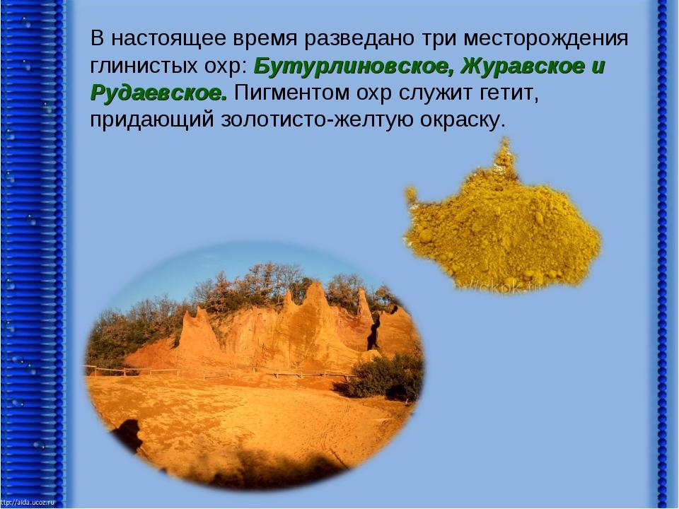 В настоящее время разведано три месторождения глинистых охр: Бутурлиновское,...