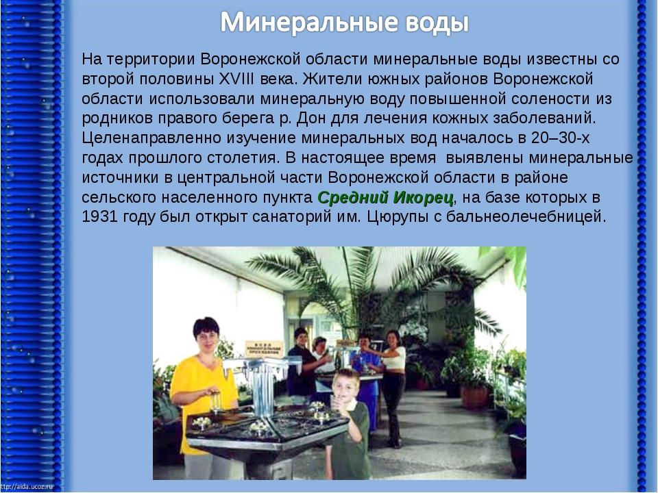На территории Воронежской области минеральные воды известны со второй половин...