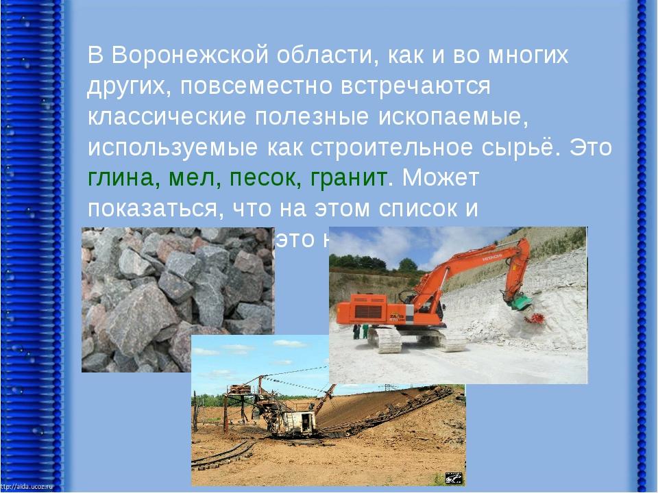 В Воронежской области, как и во многих других, повсеместно встречаются класси...