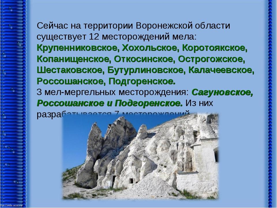 Сейчас на территории Воронежской области существует 12 месторождений мела: Кр...