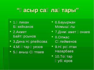 """""""Ғасыр саңлақтары"""" 1.Әлихан Бөкейханов 2.Ахмет Байтұрсынов 3.Дина Нүрпейісова"""