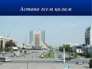 Астана әсем қалам