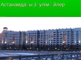 Астанамдағы зәулім үйлер