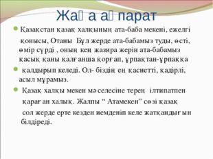 Жаңа ақпарат Қазақстан қазақ халқының ата-баба мекені, ежелгі қонысы, Отаны Б