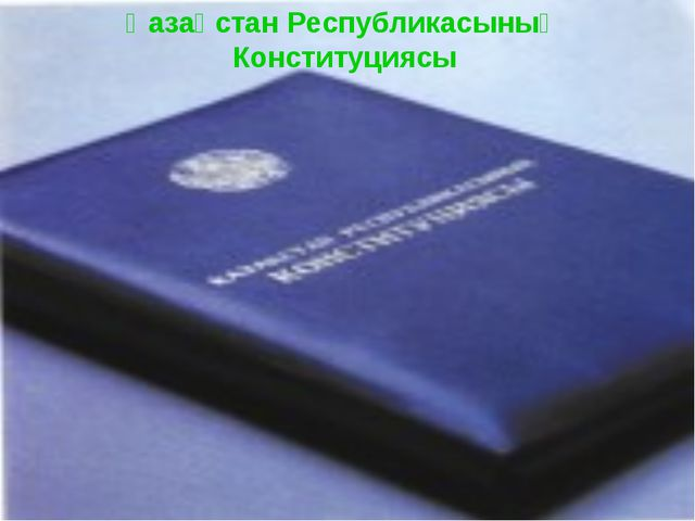 Қазақстан Республикасының Конституциясы