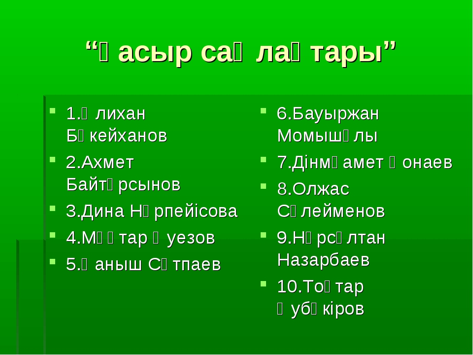 """""""Ғасыр саңлақтары"""" 1.Әлихан Бөкейханов 2.Ахмет Байтұрсынов 3.Дина Нүрпейісова..."""