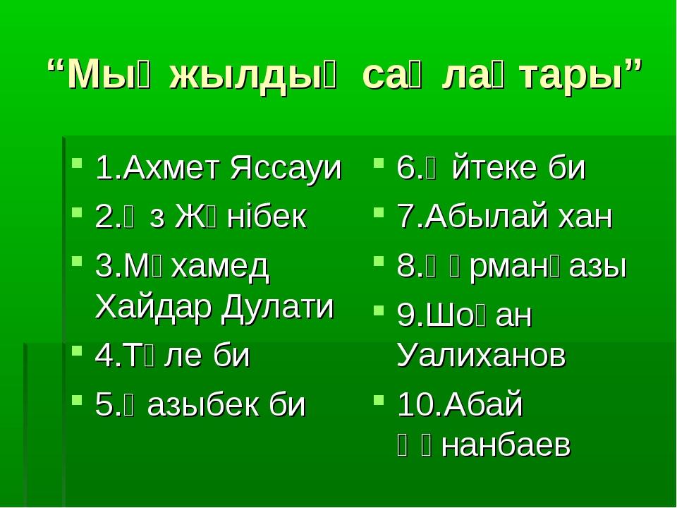 """""""Мыңжылдық саңлақтары"""" 1.Ахмет Яссауи 2.Әз Жәнібек 3.Мұхамед Хайдар Дулати 4...."""