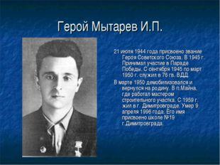 Герой Мытарев И.П. 21 июля 1944 года присвоено звание Героя Советского Союза.