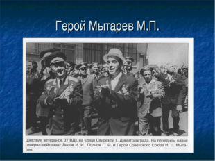 Герой Мытарев М.П.