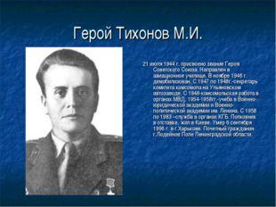 Герой Тихонов М.И. 21 июля 1944 г. присвоено звание Героя Советского Союза. Н