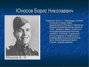 Юносов Борис Николаевич Родился в 1925 г.в г. Ленинграде. Окончил 8 классов.