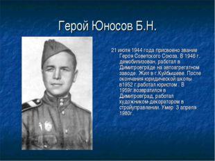 Герой Юносов Б.Н. 21 июля 1944 года присвоено звание Героя Советского Союза.