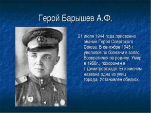 Герой Барышев А.Ф. 21 июля 1944 года присвоено звание Героя Советского Союза.