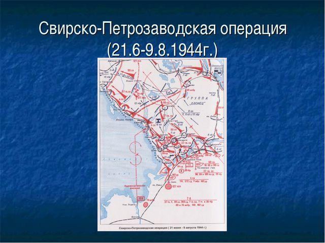 Свирско-Петрозаводская операция (21.6-9.8.1944г.)