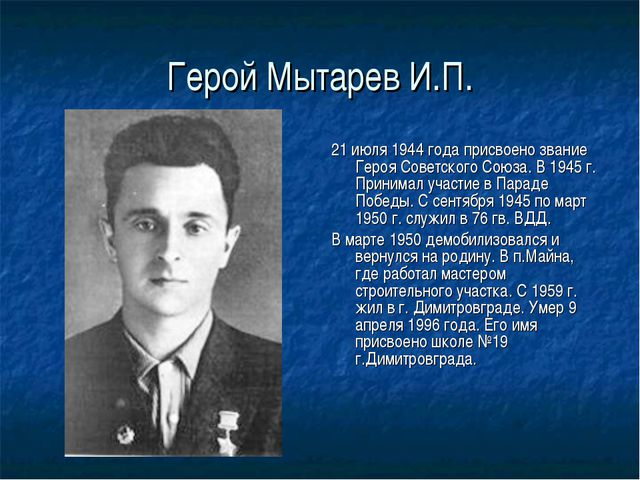Герой Мытарев И.П. 21 июля 1944 года присвоено звание Героя Советского Союза....