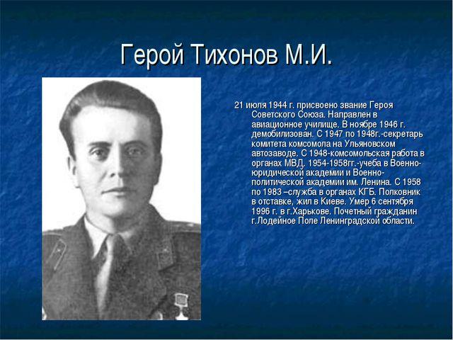 Герой Тихонов М.И. 21 июля 1944 г. присвоено звание Героя Советского Союза. Н...