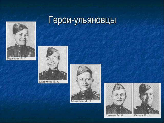 Герои-ульяновцы