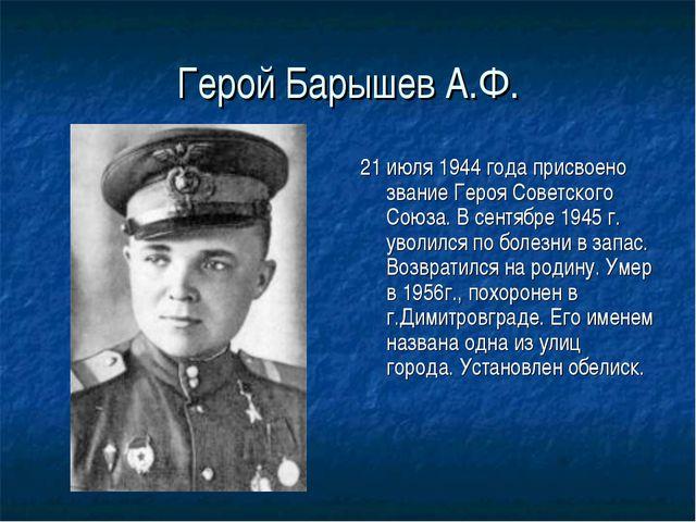 Герой Барышев А.Ф. 21 июля 1944 года присвоено звание Героя Советского Союза....