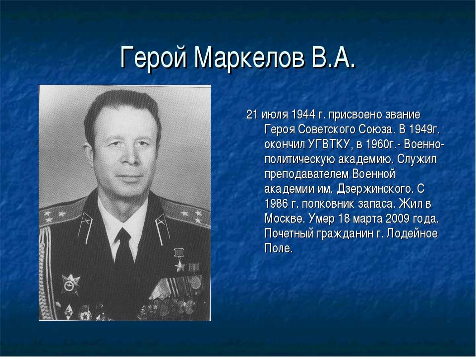 Герой Маркелов В.А. 21 июля 1944 г. присвоено звание Героя Советского Союза....