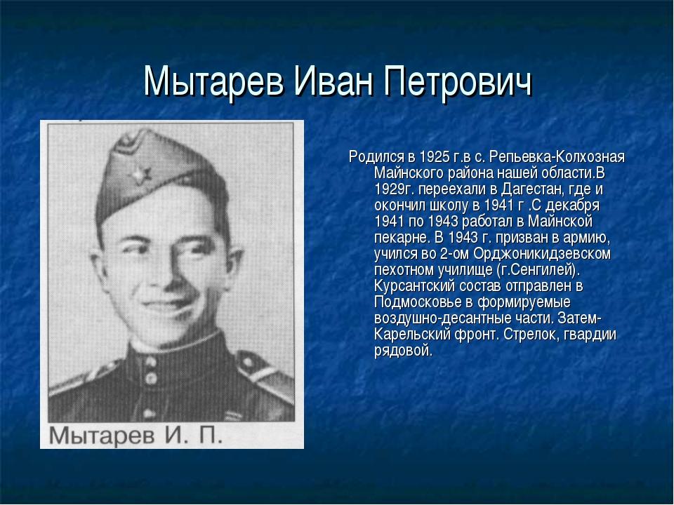 Мытарев Иван Петрович Родился в 1925 г.в с. Репьевка-Колхозная Майнского райо...