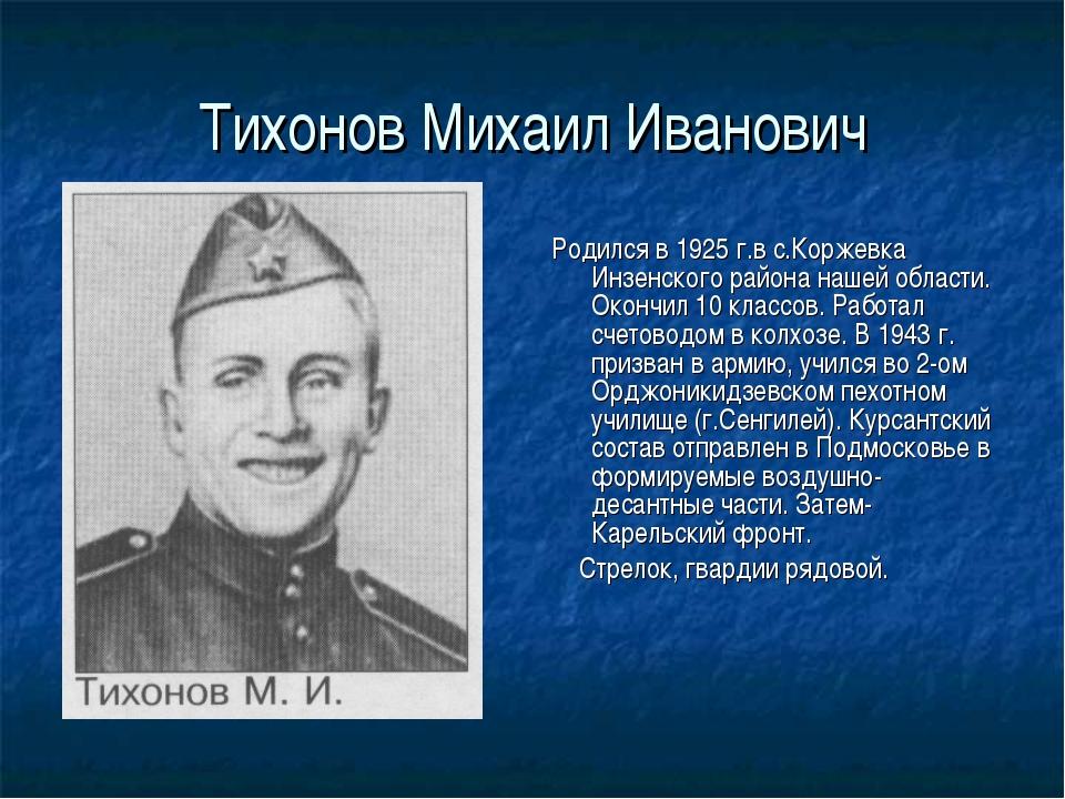 Тихонов Михаил Иванович Родился в 1925 г.в с.Коржевка Инзенского района нашей...