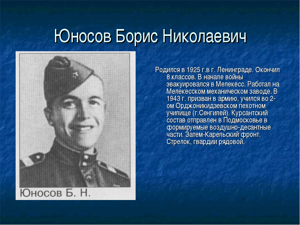 Юносов Борис Николаевич Родился в 1925 г.в г. Ленинграде. Окончил 8 классов....