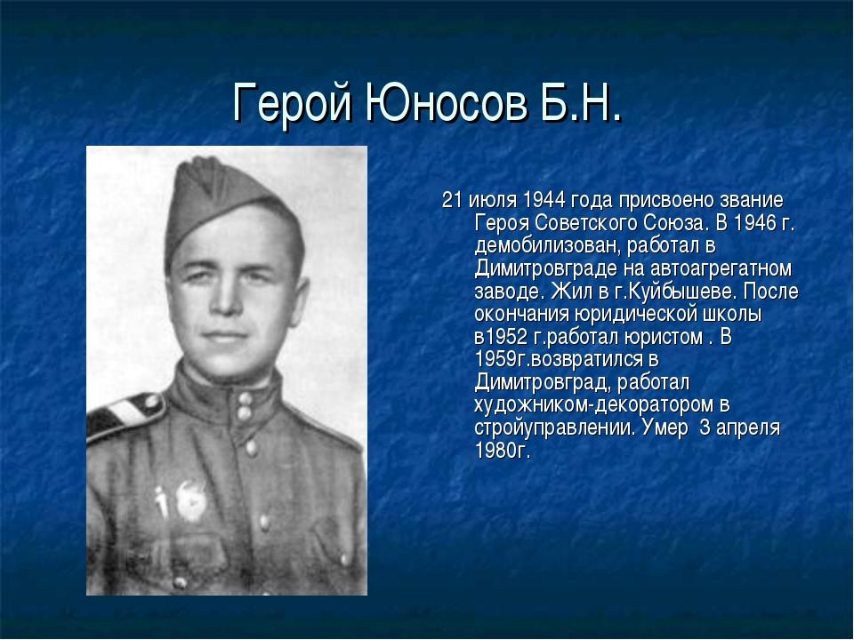 Герой Юносов Б.Н. 21 июля 1944 года присвоено звание Героя Советского Союза....