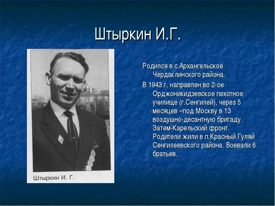 Штыркин И.Г. Родился в с.Архангельское Чердаклинского района. В 1943 г. напра...