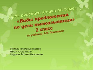Учитель начальных классов МБОУ «СОШ № 18» Шадрина Татьяна Васильевна