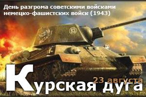День разгрома Советскими Войсками немецко-фашистских войск в Курской Битве - Николай Николаевич Соколов