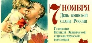 Мурманская область : 7 ноября