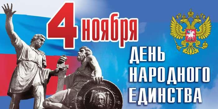 04.11.13 День народного единства - 3 Ноября 2013