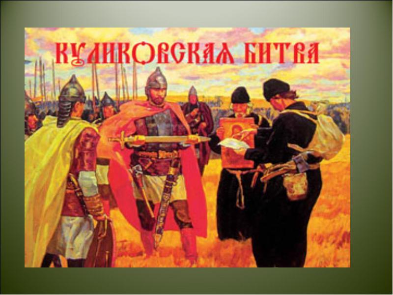 День победы русских полков во главе с великим князем Дмитрием Донским над монголо-татарскими войсками в Куликовской битве