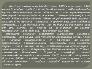 Әлия Нұрмұхаметқызы Молдағұлова 1925 жылы туып, 1944 жылы дүниеден өтеді. Ол