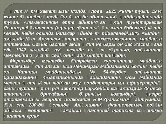 Әлия Нұрмұхаметқызы Молдағұлова 1925 жылы туып, 1944 жылы дүниеден өтеді. Ол...