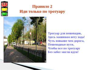 Правило 2 Иди только по тротуару Тротуар для пешеходов, Здесь машинам нету хо