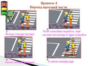 Правило 4 Переход проезжей части Всегда смотри налево Затем смотри направо Ч