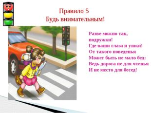 Правило 5 Будь внимательным! Разве можно так, подружки! Где ваши глаза и ушк