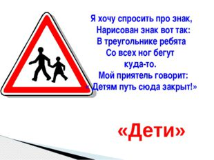 Я хочу спросить про знак, Нарисован знак вот так: В треугольнике ребята Со вс