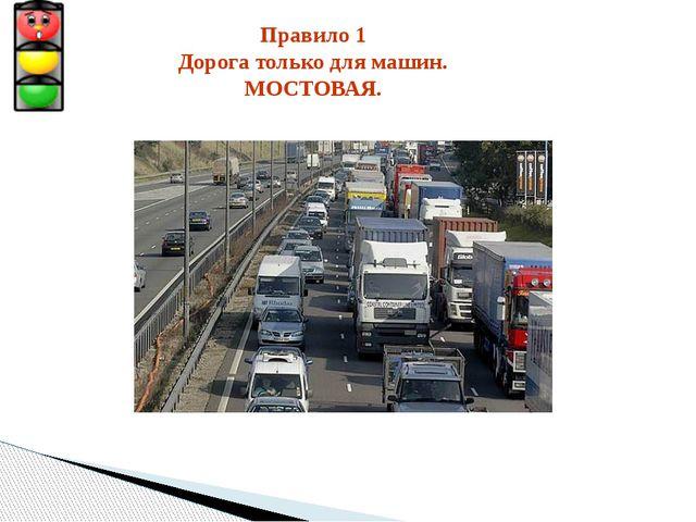 Правило 1 Дорога только для машин. МОСТОВАЯ.