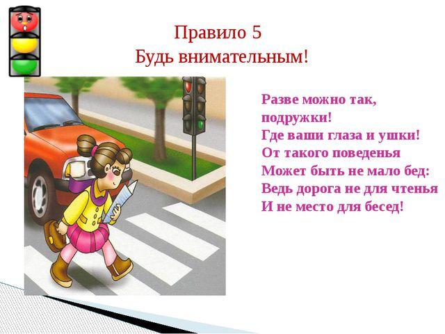 Правило 5 Будь внимательным! Разве можно так, подружки! Где ваши глаза и ушк...