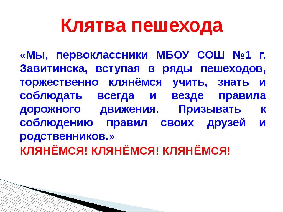 «Мы, первоклассники МБОУ СОШ №1 г. Завитинска, вступая в ряды пешеходов, торж...