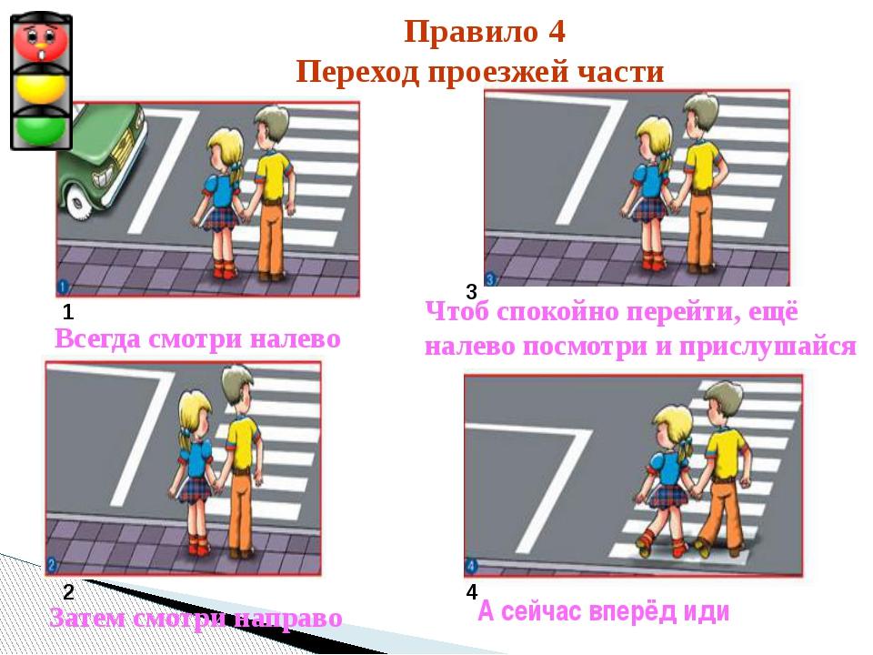 Правило 4 Переход проезжей части Всегда смотри налево Затем смотри направо Ч...