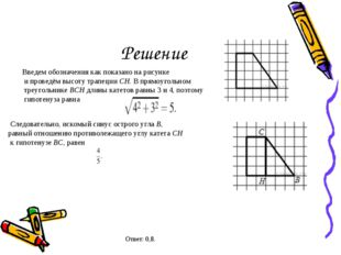 Решение Введем обозначения как показано на рисунке и проведём высоту трапеции