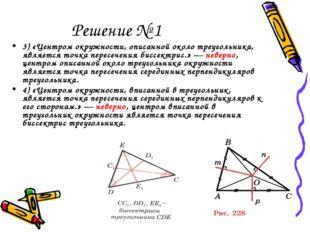Решение № 1 3) «Центром окружности, описанной около треугольника, является то