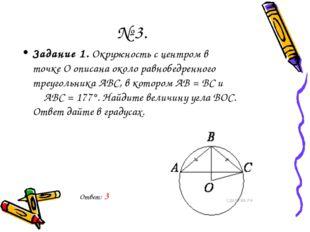 № 3. Задание 1.Окружность с центром в точкеOописана около равнобедренного
