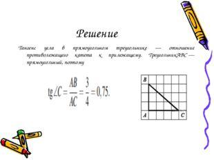Решение Тангенс угла в прямоугольном треугольнике — отношение противолежащего