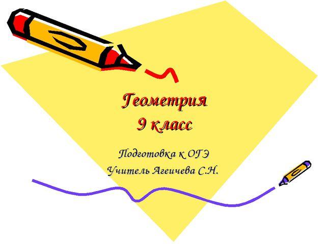 Геометрия 9 класс Подготовка к ОГЭ Учитель Агеичева С.Н.